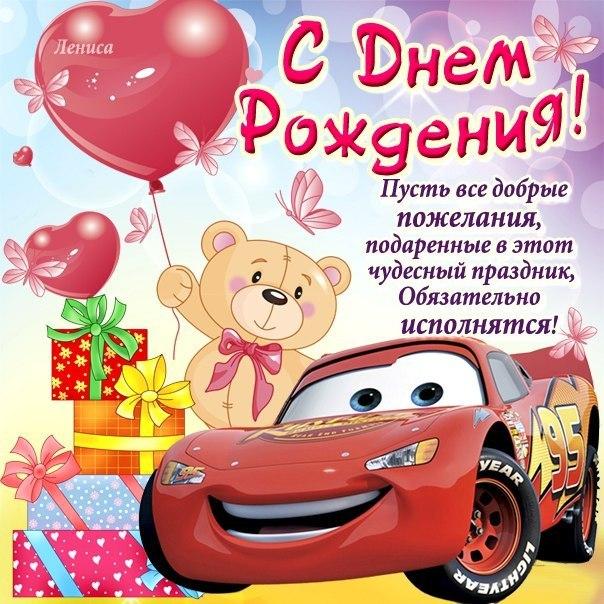 Онлайн поздравление с днем рождения мальчику